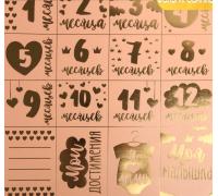 Бумага жемчужная с фольгированием «Моя малышка»