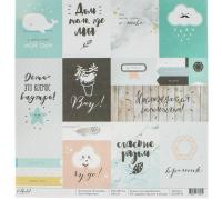 """Бумага для скрапбукинга """"Карточки. В облаках"""" 30,5х30,5 см"""