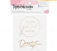 Термотрансферная картинка Dreams