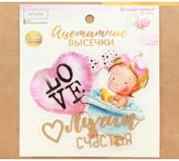 Набор ацетатных высечек с фольгированием «Наша малышка», 11 × 12 см