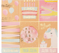 Бумага крафтовая для скрапбукинга с фольгированием «С днём рождения!»