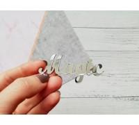 Надпись из пластика с зеркальным покрытием, Magic ,серебро, 1шт