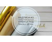 Надпись или картинка из термотрансферной плёнки под заказ